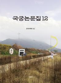 국궁논문집. 12