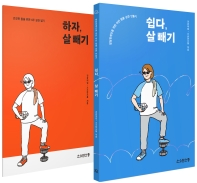 쉽다, 살 빼기+하자, 살 빼기(본책+워크북 세트)