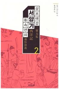 삼보태감 서양기 통속연의. 2