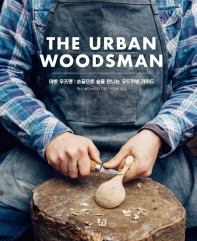 어반 우즈맨(The Urban Woodsman)