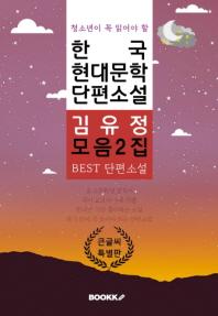 (청소년이 꼭 읽어야 할) 한국 현대문학 단편소설 김유정 모음 2집 [큰 글씨 특별판]