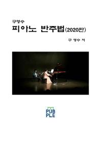 구영수 피아노 반주법(2020판)