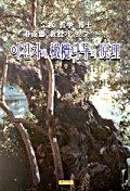 이긴자와 감람나무의 원리
