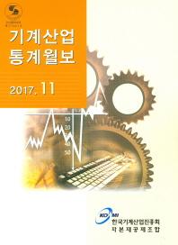 기계산업통계월보(2017. 11)