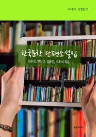 한국문학 단편소설집