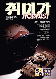 취미가 호비스트 디지털 영인본 Vol.3 - 1991년 5/6월 호