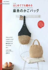 はじめてでも編める麻絲のかごバッグ 手づくりLESSON かぎ針で編むかんたんデザイン24点