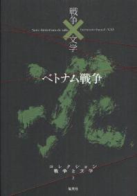 コレクション戰爭と文學 2
