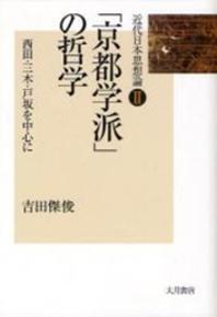 近代日本思想論 2