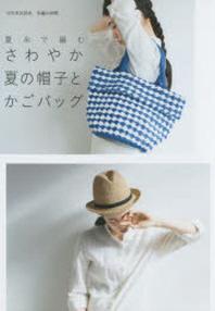 さわやか夏の帽子とかごバッグ 夏絲で編む