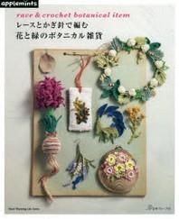 レ-スとかぎ針で編む花と綠のボタニカル雜貨
