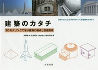 建築のカタチ 3Dモデリングで學ぶ建築の構成と圖面表現 SKETCHUPとREVITでつくる建築のカタチ