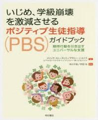いじめ,學級崩壞を激減させるポジティブ生徒指導(PBS)ガイドブック 期待行動を引き出すユニバ-サルな支援