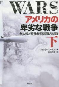 アメリカの卑劣な戰爭 無人機と特殊作戰部隊の暗躍 下