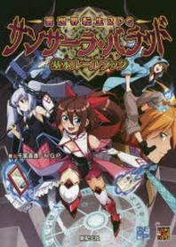 異世界轉生RPGサンサ-ラ.バラッド基本ル-ルブック