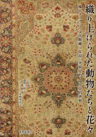 織り上げられた動物たちと花# 橫浜ユ-ラシア文化館藏二作品の美術史的.文化史的考察