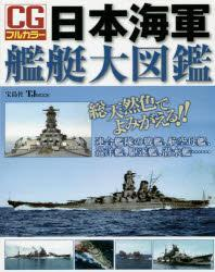 CGフルカラ-日本海軍艦艇大圖鑑 總天然色でよみがえる連合艦隊の全艦艇