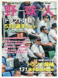 野球人 VOL.10