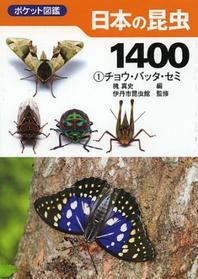 日本の昆蟲1400 1