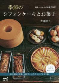季節のシフォンケ-キとお菓子 鎌倉しふぉんのお菓子敎室