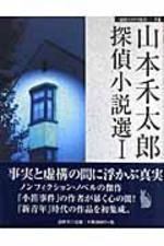 山本禾太郞探偵小說選 1