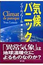 氣候パニック