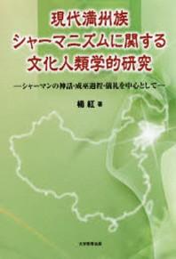 現代滿州族シャ-マニズムに關する文化人類學的硏究 シャ-マンの神話.成巫過程.儀禮を中心として