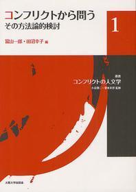 叢書コンフリクトの人文學 1