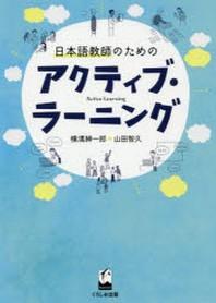日本語敎師のためのアクティブ.ラ-ニング
