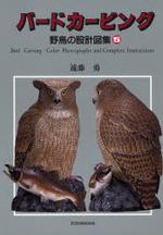 バ―ドカ―ビング 野鳥の設計圖集 5