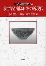 考古學が語る日本の近現代