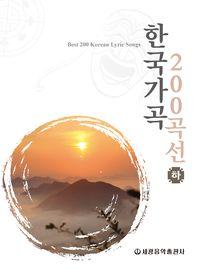 한국가곡 200곡선(하)