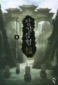 장강삼협. 9