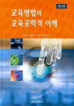 교육방법의 교육공학적 이해(제3판)