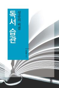 독서 습관