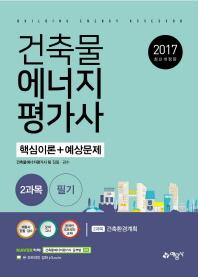 건축물에너지평가사 2과목 필기 핵심이론+예상문제(2017)