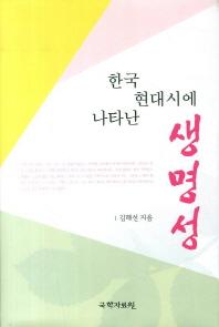 한국 현대시에 나타난 생명성