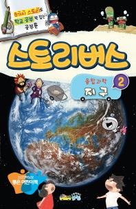 스토리버스 융합과학. 2: 지구