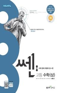 쎈 고등 수학(상)(2021)