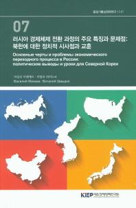 러시아 경제체제 전환과정의 주요 특징과 문제점: 북한에 대한 정치적 시사점과 교훈