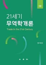 21세기 무역학개론