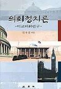 의회정치론-비교의회연구-