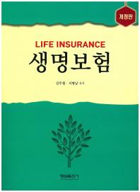 생명보험(Life Insurance)