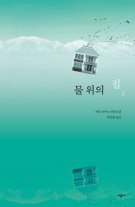 물 위의 집. 2