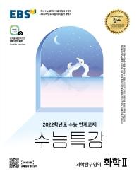 EBS 수능특강 고등 과학탐구영역 화학2(2021)(2022 수능대비)