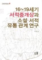 16~19세기 서적중개상과 소설 서적 유통 관계 연구