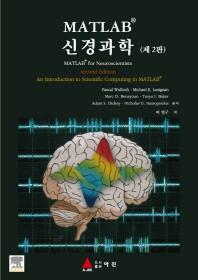 MATLAB 신경과학