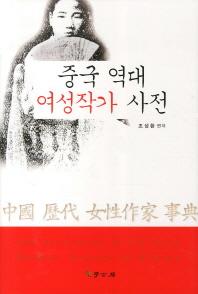 중국 역대 여성작가 사전