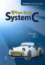 원리부터 배우는 SYSTEM C
