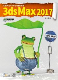 3D를 처음 시작하는 이들을 위한 3ds Max 2017